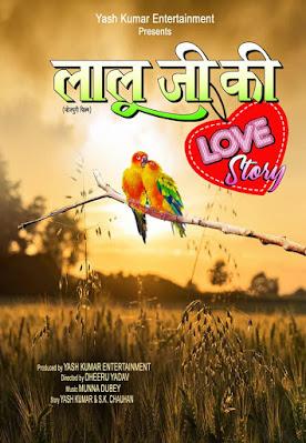 Lalu Ji Ki Love Story Bhojpuri Movie