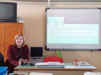 παρουσίαση της προσέγγισης CLIL στους συναδέλφους