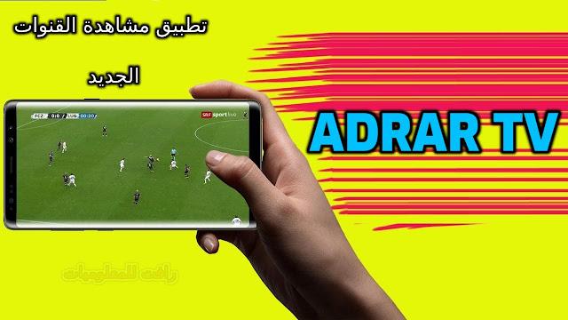 تنزيل تطبيق ADRAR TV APK لمشاهدة القنوات المشفرة اخر اصدار