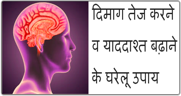 Dimag tej karne ke tarike in Hindi