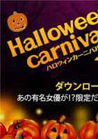 XXX-AV 22926 vol.22 HALLOWEEN CARNIVAL1日間限定動画プレゼント!vol.22