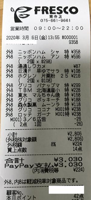 フレスコ 東寺店 2020/3/6 のレシート