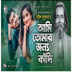 Ami Tomar Jonno Kadi (আমি তুমার জন্য কাদি) Lyrics - Baul Sukumar   New Song 2020