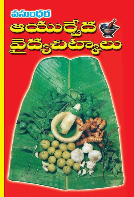 ఆయుర్వేద వైద్య చిట్కాలు | Ayurveda Vaidhya Chitkalu | GRANTHANIDHI | MOHANPUBLICATIONS | bhakti pustakalu    బామ్మ మాట ఆరోగ్య బాట | Bamma maṭa arogya baṭa |