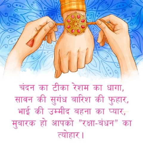 raksha bandhan wishes photos download