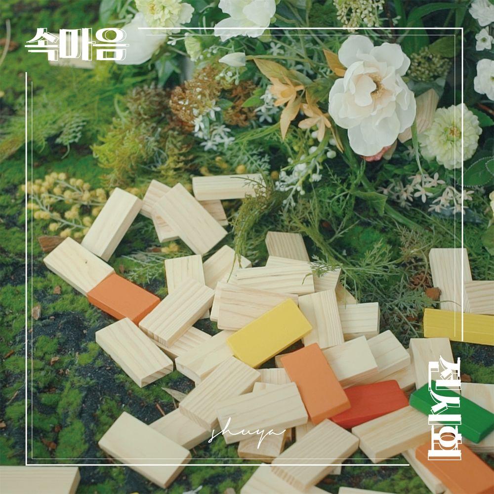 SHUYA – Feelings Exhibition – EP