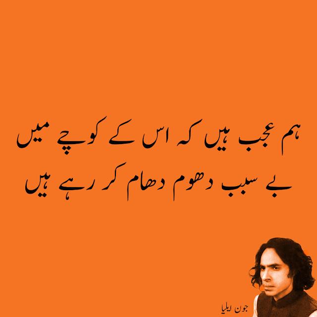 jaun elia, Jaun Elia Poetry, john elia, Urdu poetry,