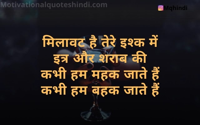 Sharabi Shayari Hindi Me