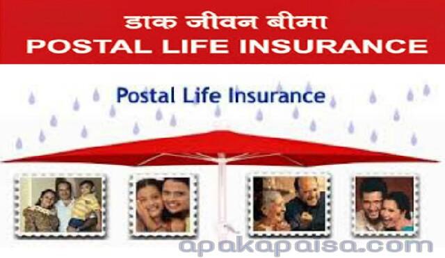 Postal life insurance plans in Hindi ( PLI ) डाक जीवन बीमा