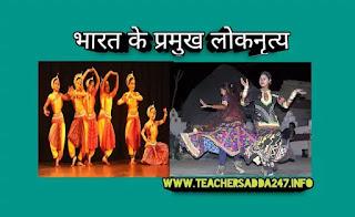 भारत के प्रमुख लोकनृत्य |  Folk Dance of India
