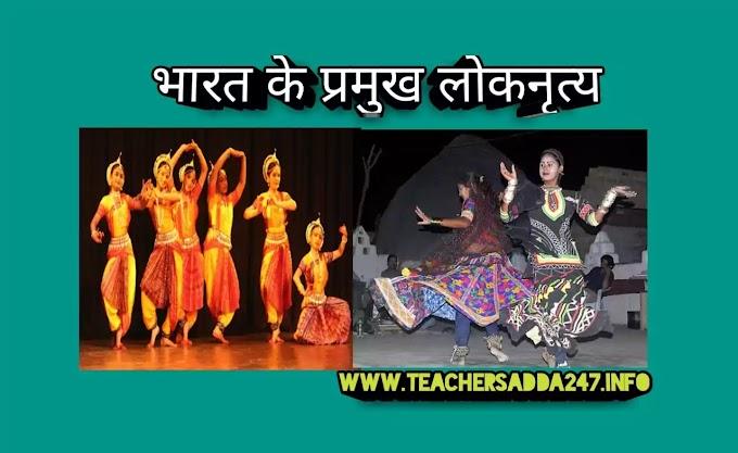 भारत के प्रमुख लोकनृत्य 2021  |  Folk Dance of India