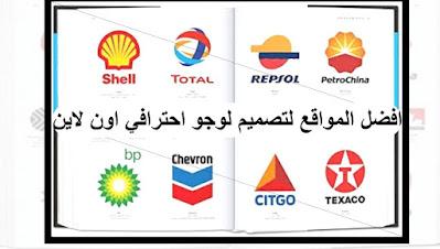 أفضل 4 مواقع لتصميم شعارات لوجو أون لاين مع دعم اللغة العربية
