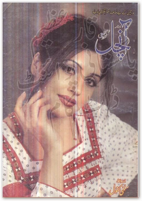 Aanchal Digest March 2001 online reading.