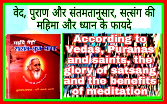 S02, (ख) The glory of satsang and the benefits of meditation/ वेद, पुराण, संतमत  --महर्षि मेंहीं