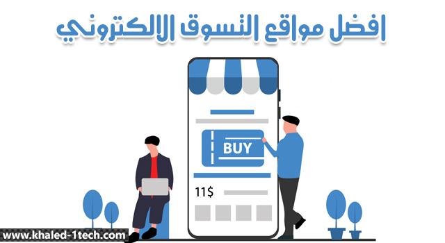 اكبر وافضل مواقع التسوق الالكتروني - اشهر مواقع الشراء عبر الانترنت - امازون للتسوق عبر الانترنت - افضل متجر تسوق عبر الانترنت