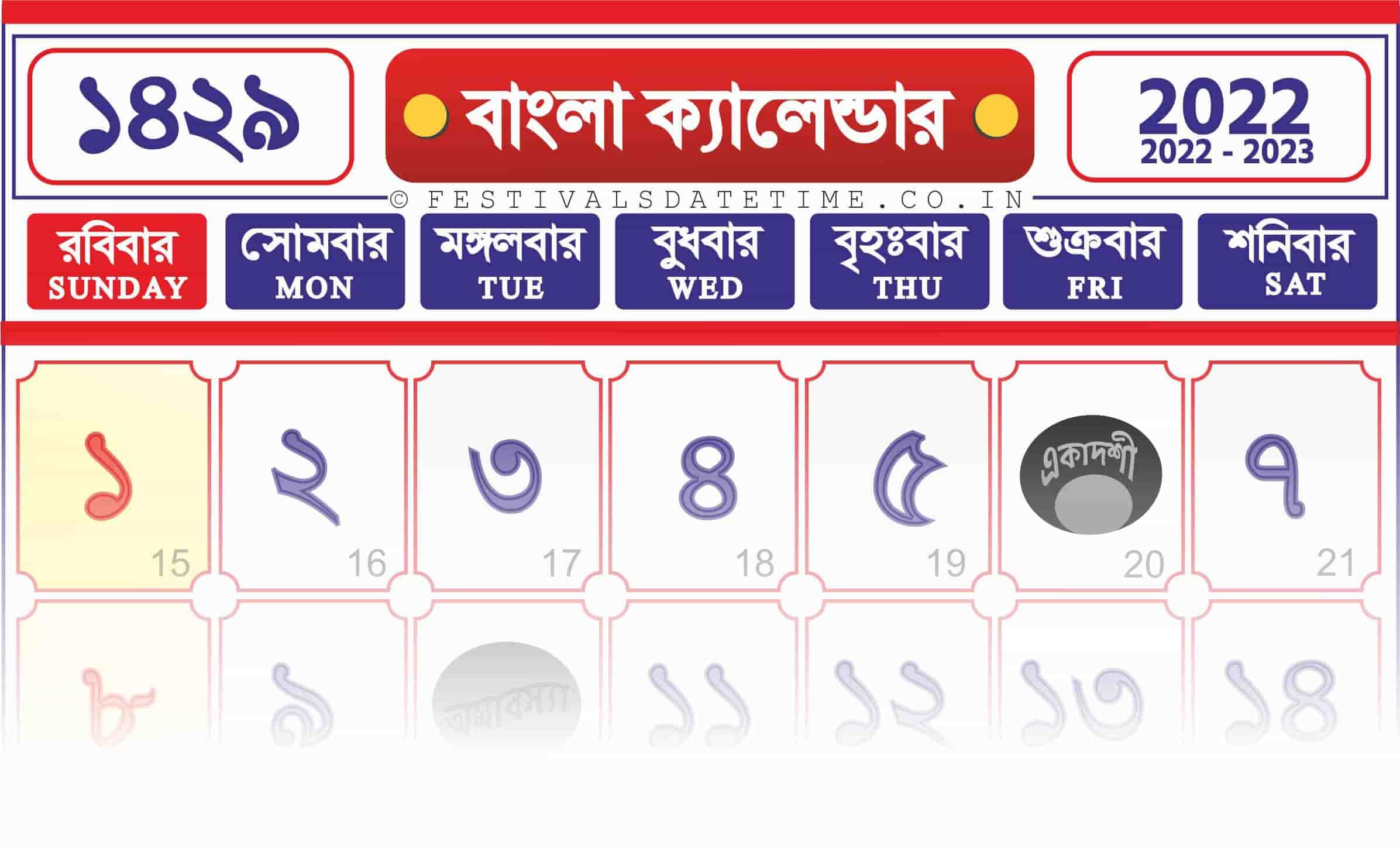 To converter english bangla date বাংলা ডেট