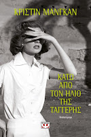 https://www.culture21century.gr/2020/05/katw-apo-ton-hlio-ths-taggerhs-ths-christine-mangan-book-review.html