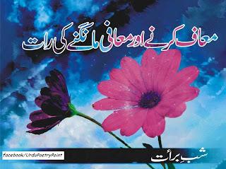 Shab-e-Barat 2012 Mubbarik to all Muslims