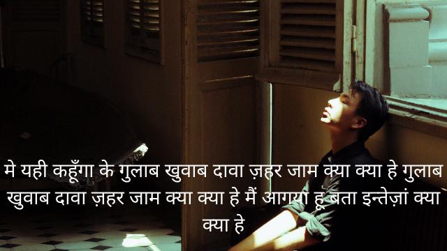 sad love shayari emotional breakup sad shayari in hindi