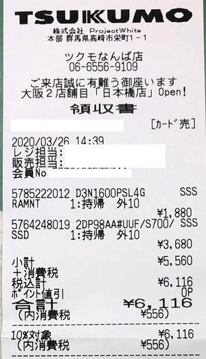 ツクモ なんば店 2020/3/26 のレシート