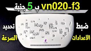 طريقة تركيب وتوصيل راوتر وي الجديد tp-link vn020-f3 الدخول إلى إعدادات الراوتر 192.168.1.1 في راوتر وي الجديد tp-link vn020-f3  تغيير اسم شبكة الواي فايWiFi في راوتر وي الجديد tp-link vn020-f3  كيفية تغيير باسورد الواي فاي في راوتر وي الجديد  vn020-f3 كيفية أخفاء شبكة الواي فاي لتجنب الاختراق في راوتر وي الجديد tp-link vn020-f3 تحديد عدد المتصلين بالواي فاي لتجنب بطئ الإنترنت في راوتر وي الجديد tp-link vn020-f3 ضبط إعدادات راوتر We الجديد tp-link vn020-f3
