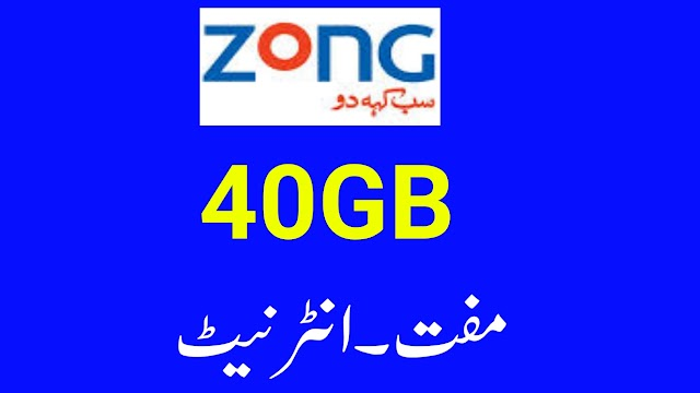Download High Vpn And Use 40Gb Free Internet On Zong - Apk Urdu
