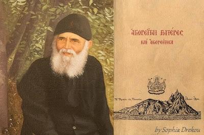 βιβλίο του Γέροντος Παϊσίου Αγιορείτου, «Αγιορείται Πατέρες και Αγιορείτικα