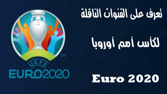 تعرف على القنوات الناقلة لكأس أمم أوروبا يورو 2021