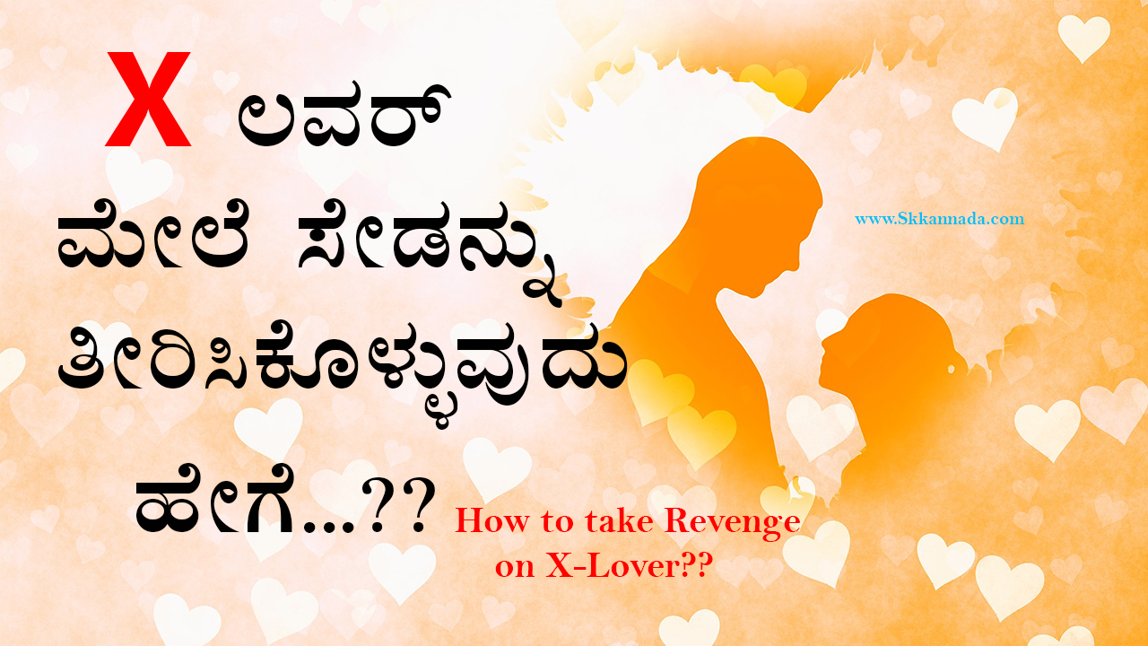 EX ಲವರ್ ಮೇಲೆ ಸೇಡನ್ನು ತೀರಿಸಿಕೊಳ್ಳುವುದು ಹೇಗೆ? How to take Revenge on Ex Lover in Kannada