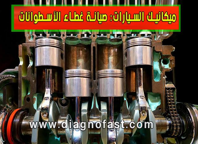 صيانة غطاء الأسطوانات وآلية توقيت المحرك - ميكانيك السيارات [PDF]