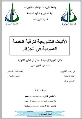 مذكرة ماستر: الآليات التشريعية لترقية الخدمة العمومية في الجزائر PDF