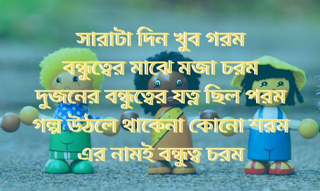 Fake Friends Quotes in Bengali