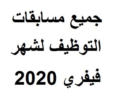 جميع مسابقات التوظيف لشهر فيفري 2020 الاسبوع الاول