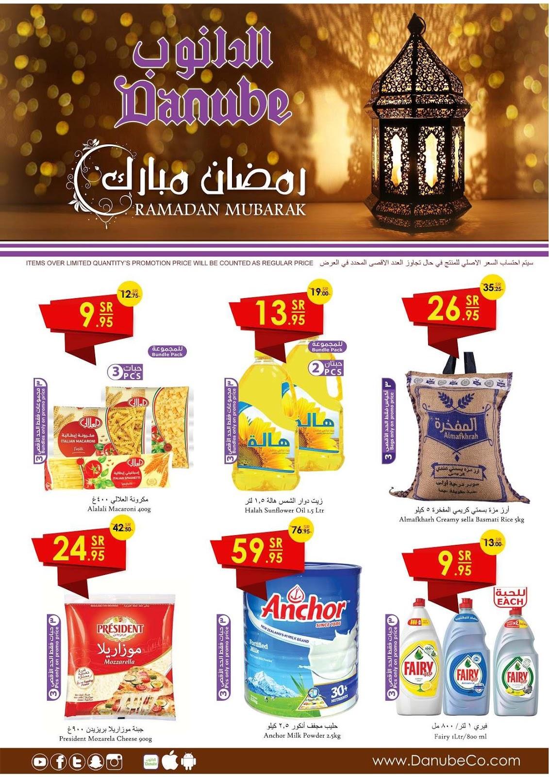 عروض الدانوب جدة الاسبوعية من 8 ابريل حتى 14 ابريل 2020 رمضان مبارك