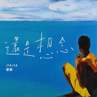 [Album] 還是想念 Still Missing - 家家JiaJia