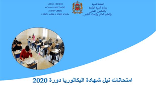 امتحانات البكالوريا دورة 2020