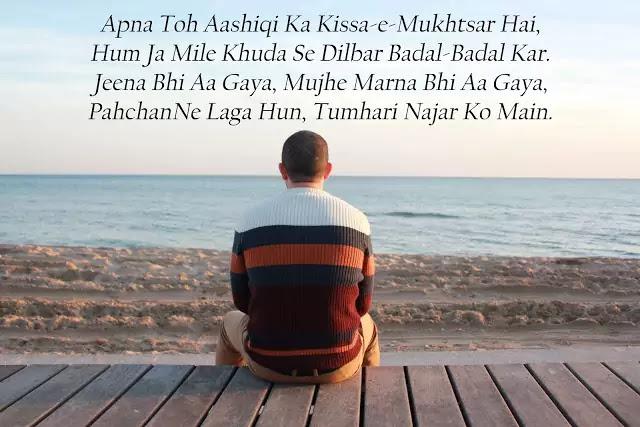 sad love shayari lyrics