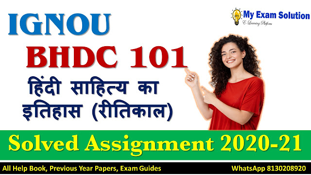 BHDC 101 Solved Assignment 2020-21 in Hindi Medium