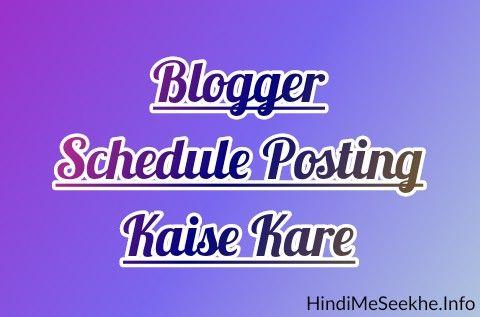 Schedule Posting Kya Hai | Blogger Par Automatic Post Publish Kaise Kare