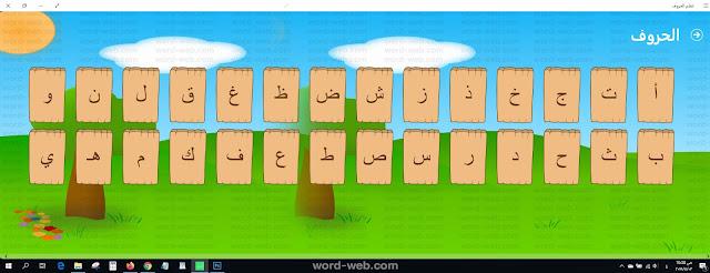 تعليم الحروف العربية كاملة