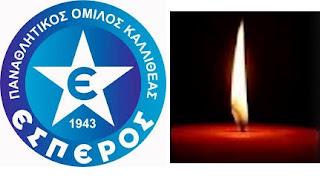 Θερμά συλλυπητήρια στον γενικο γραμματέα του ΠΟΚ Εσπερος