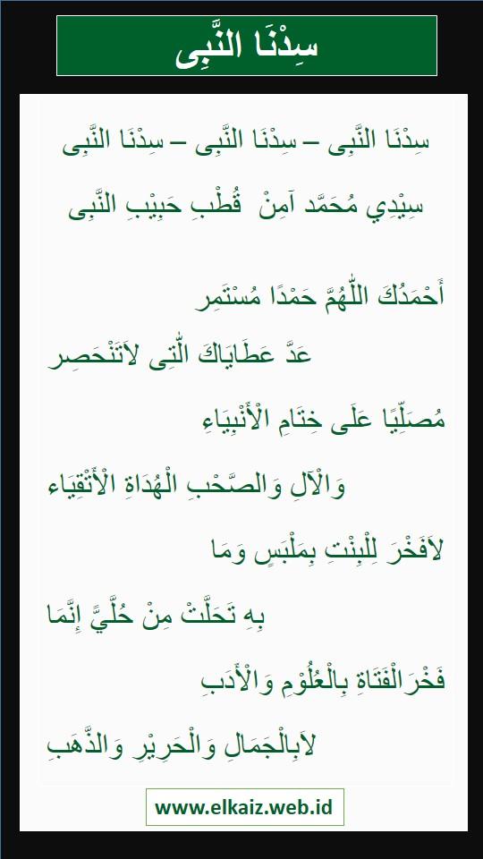 Teks Arab Sholawat Sidnan Nabi