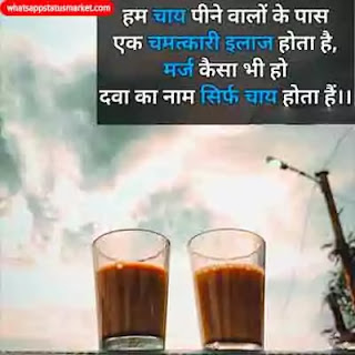 chai quotes images