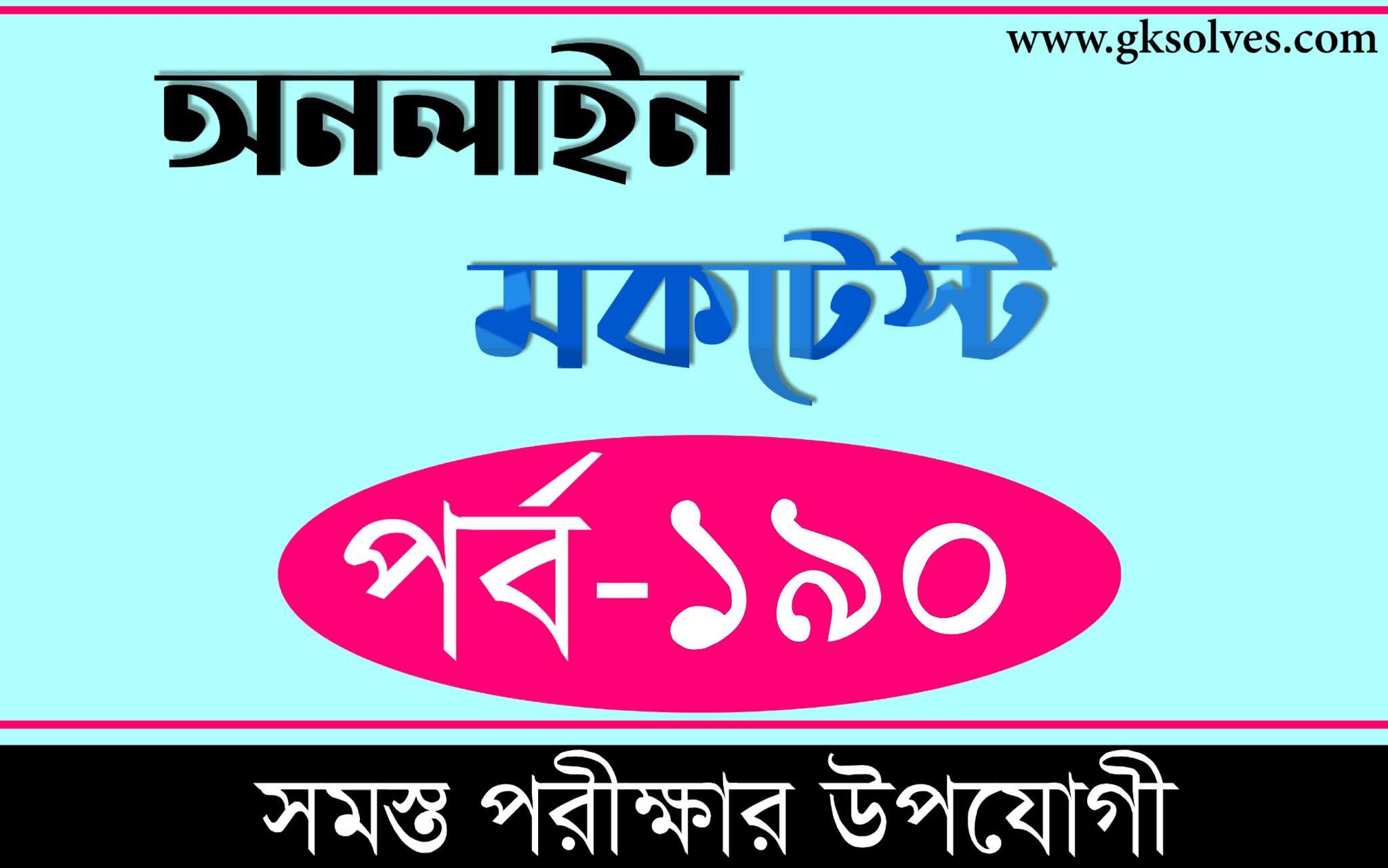 NTPC Mock Test   বাংলা কুইজ   Part-190