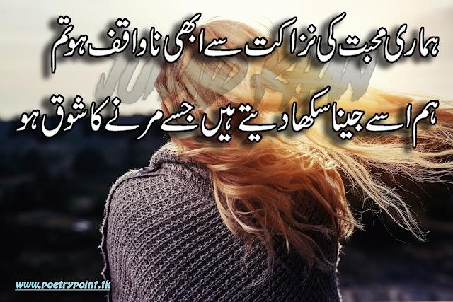 """2 lines sad urdu poetry"""" Hamari mohabat ki nazaket se abhi na waqif ho tum""""// sad urdu poetry// poetry sms"""