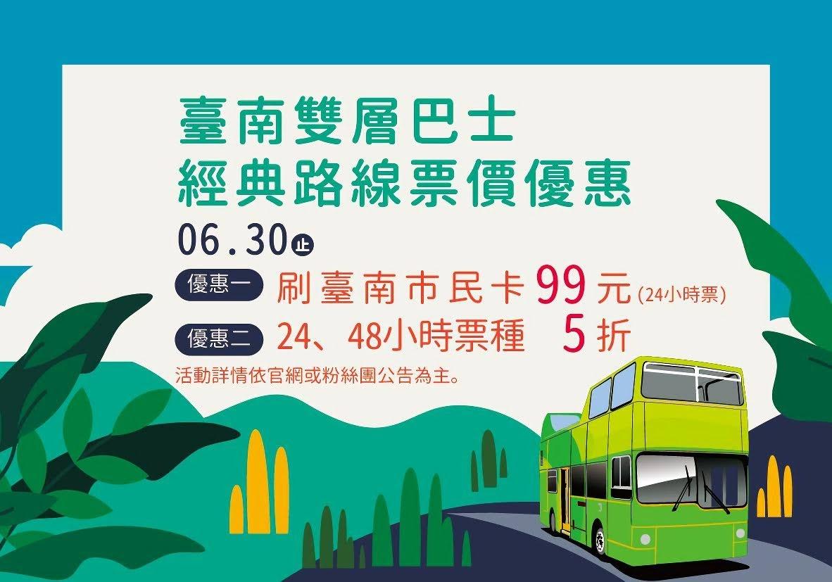 無限暢遊「阿中景點」|2020年底前台南觀光開頂雙層巴士票價五折、市民卡99元優惠