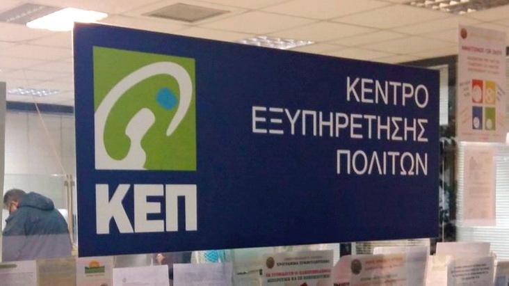 Νέο ωράριο λειτουργίας των ΚΕΠ του Δήμου Αλεξανδρούπολης