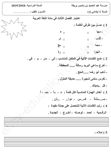 النموذج 27: اختبارات اللغة العربية السنة الأولى ابتدائي الفصل الثالث