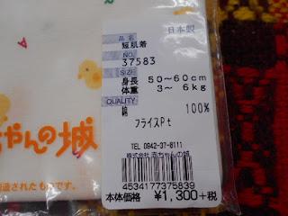未使用品の赤ちゃんの城下着の品番とバーコード