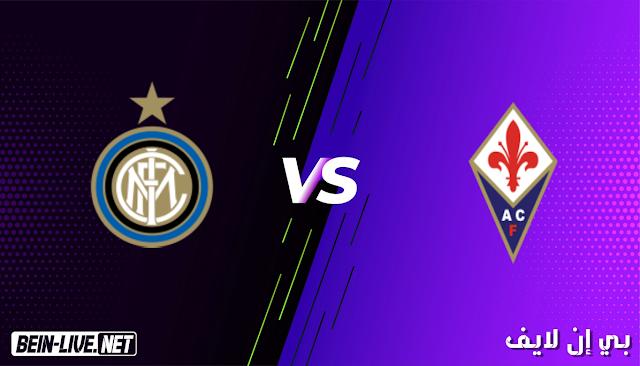 مشاهدة مباراة فيورنتينا و أنتر ميلان بث مباشر اليوم بتاريخ 05-02-2021 في الدوري الايطالي